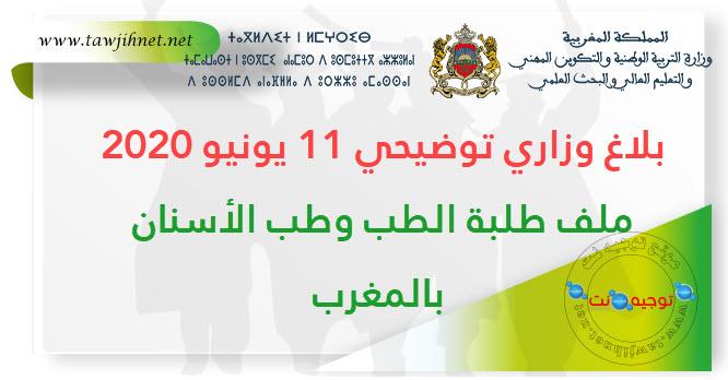 medecine-maroc-2020.jpg