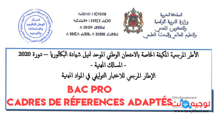 baccalaureat-pro-cadres-reference-2020.jpg