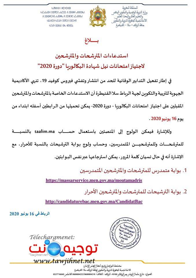 convocation-examen-nationl-2020.jpg