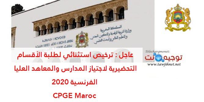 cpge-concours-français.jpg