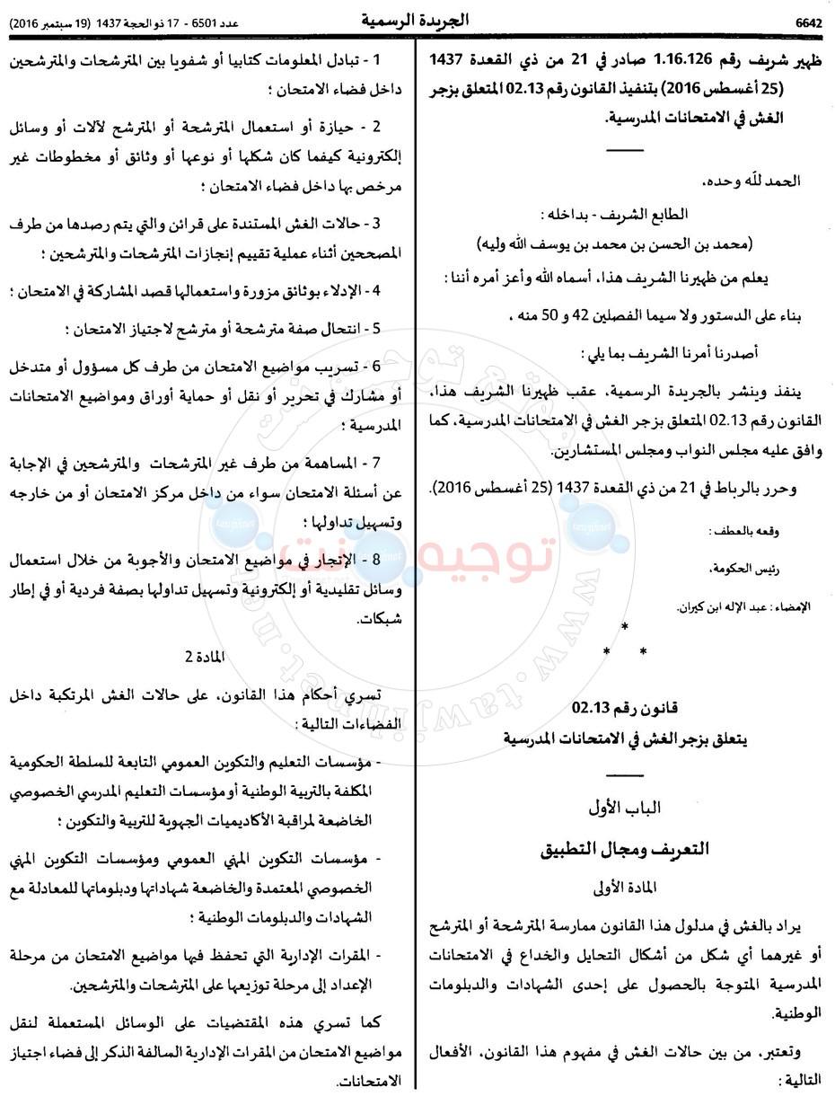 زجر الغش في الامتحانات المدرسية_Page_1.jpg