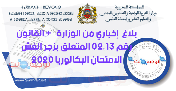 القانون-02.13-زجر-الغش.jpg