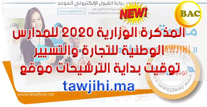 tawjihi.ma.jpg