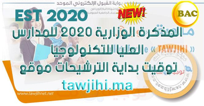tawjihi-ma-est-dut-2020.jpg