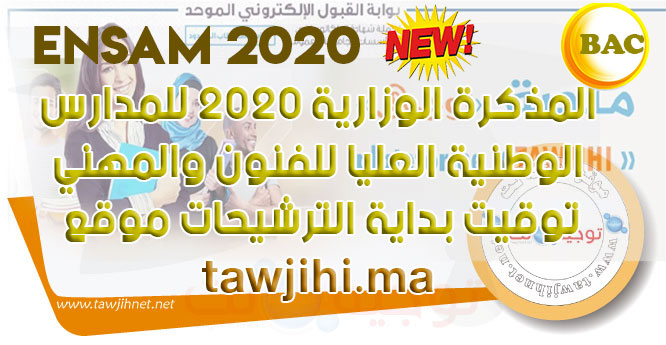 ensam-tawjihi-ma-2020.jpg