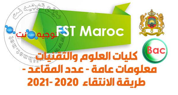 fst-maroc-tawjihi-2020.jpg