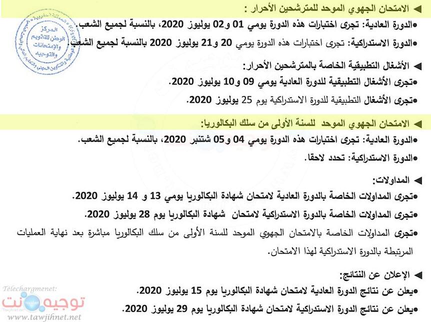 bac-juillet-2020_Page_03.jpg