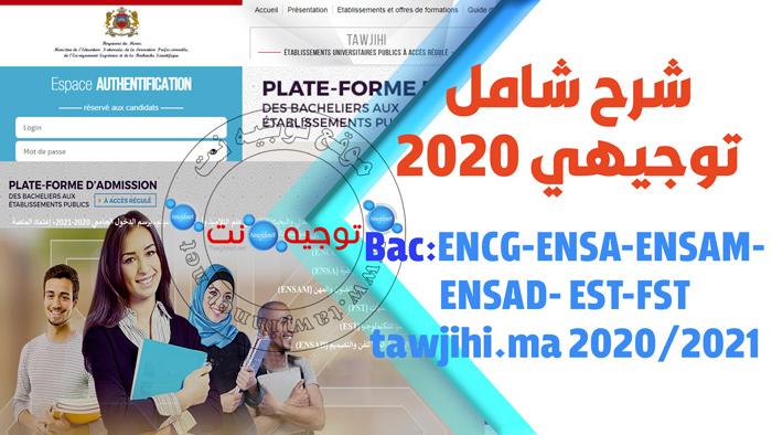 tawjihi-ma-2020.jpg