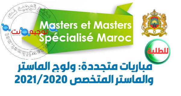 master-master-specialise-maroc-2020-2021.jpg