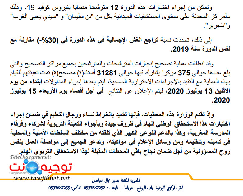 avis-2-bac-2-2020.jpg