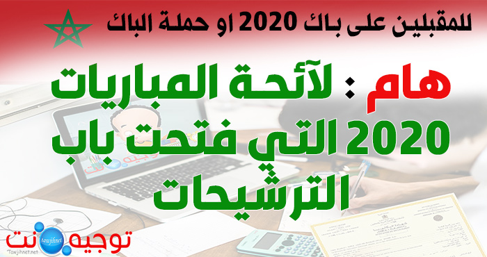 liste-concours-2020.jpg