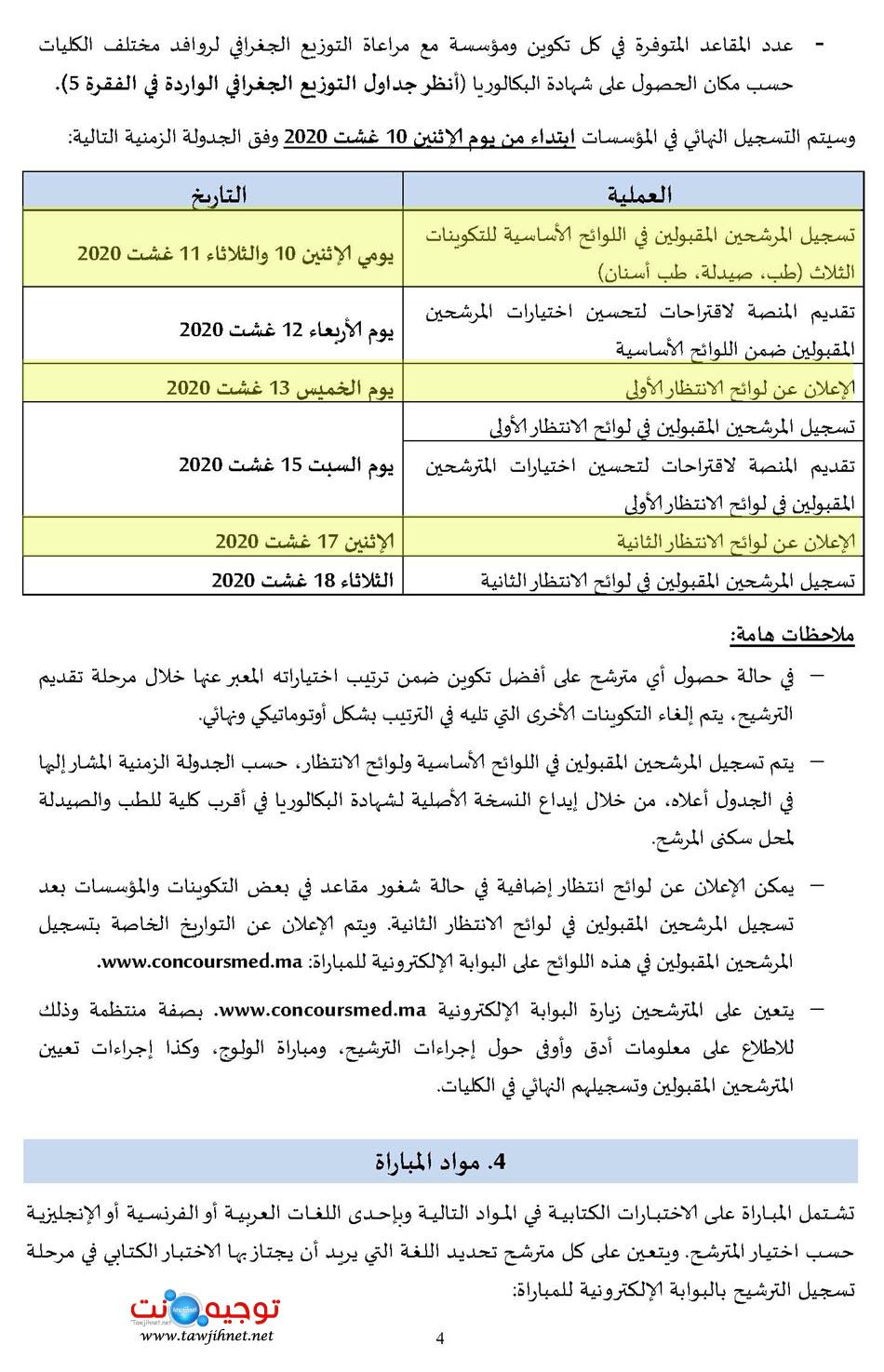 Concours-medecine-dentaire-pharmacie-Maroc-2020_Page_5.jpg