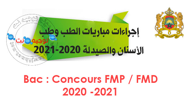 Bac -Concours FMP-FMD -2020.jpg