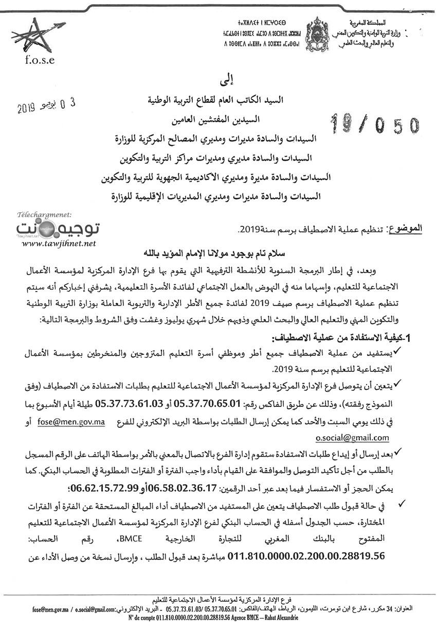 fm6-istiaf-2019_Page_1.jpg