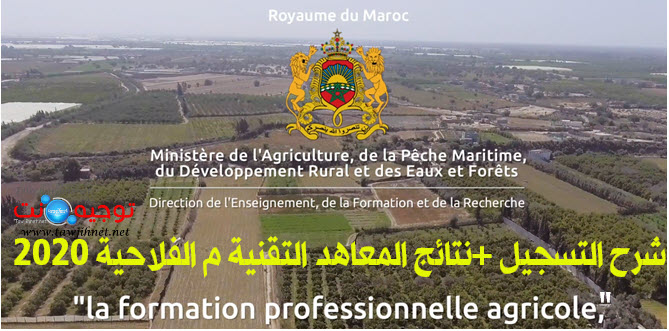 Cycles de Formation Professionnelle Agricole fpa agriculture gov ma.jpg