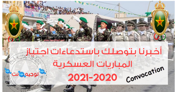 convocation-concours-militaire-2020.jpg