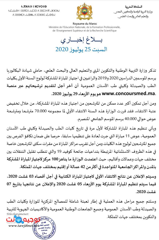 concoursmed-fmd-fmp-25-07-2020.jpg