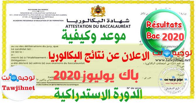 resultats-bac-rattrapage-2020-maroc.jpg