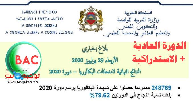 bac-maroc-2020.jpg