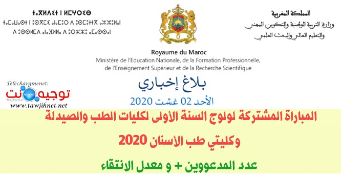 preselection-seuil-concours-med-medecine-dentaire-maroc-2020.jpg