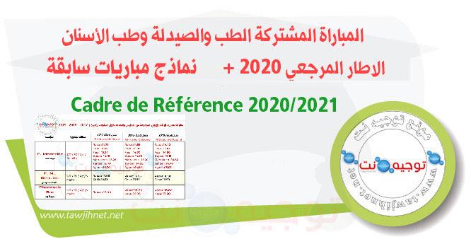 cadre de référence concours commun médecine.jpg