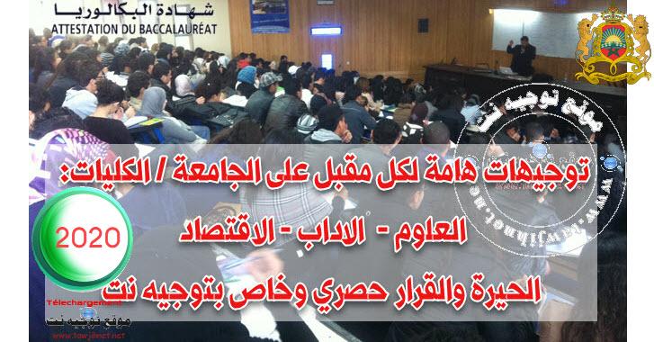 universite-faculte-maroc.jpg