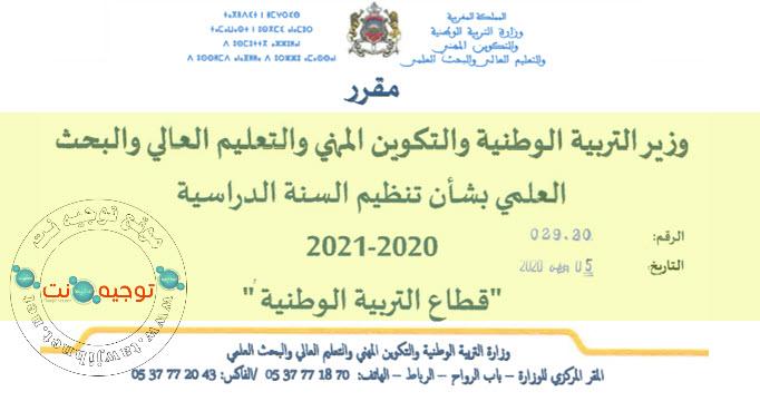 moukarar-2020-2021.jpg