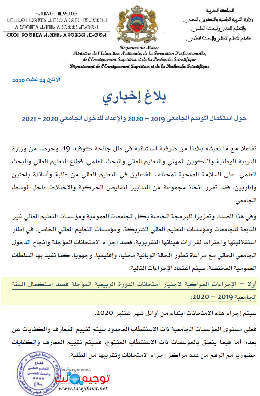 superieur-gov-ma-2020.jpg