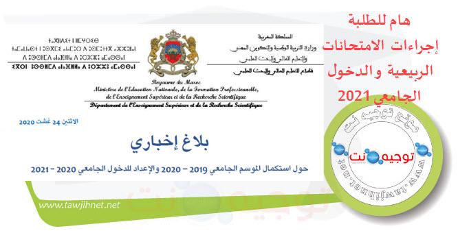 communique-24-08-2020-examen-universite-maroc.jpg
