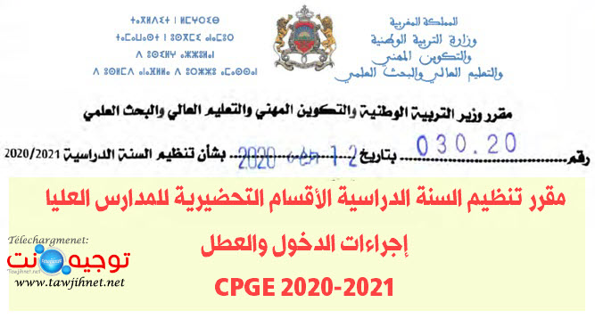 decision-cpge-2020-2021.jpg
