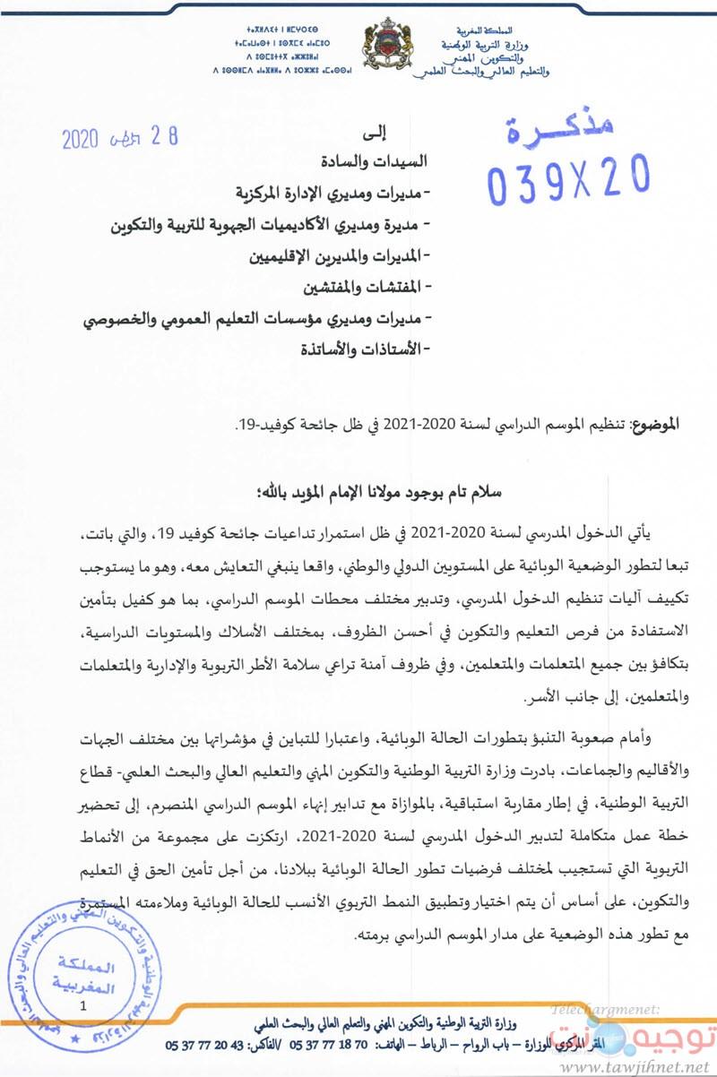 men-gov-ma-note-39x20_Page_01.jpg