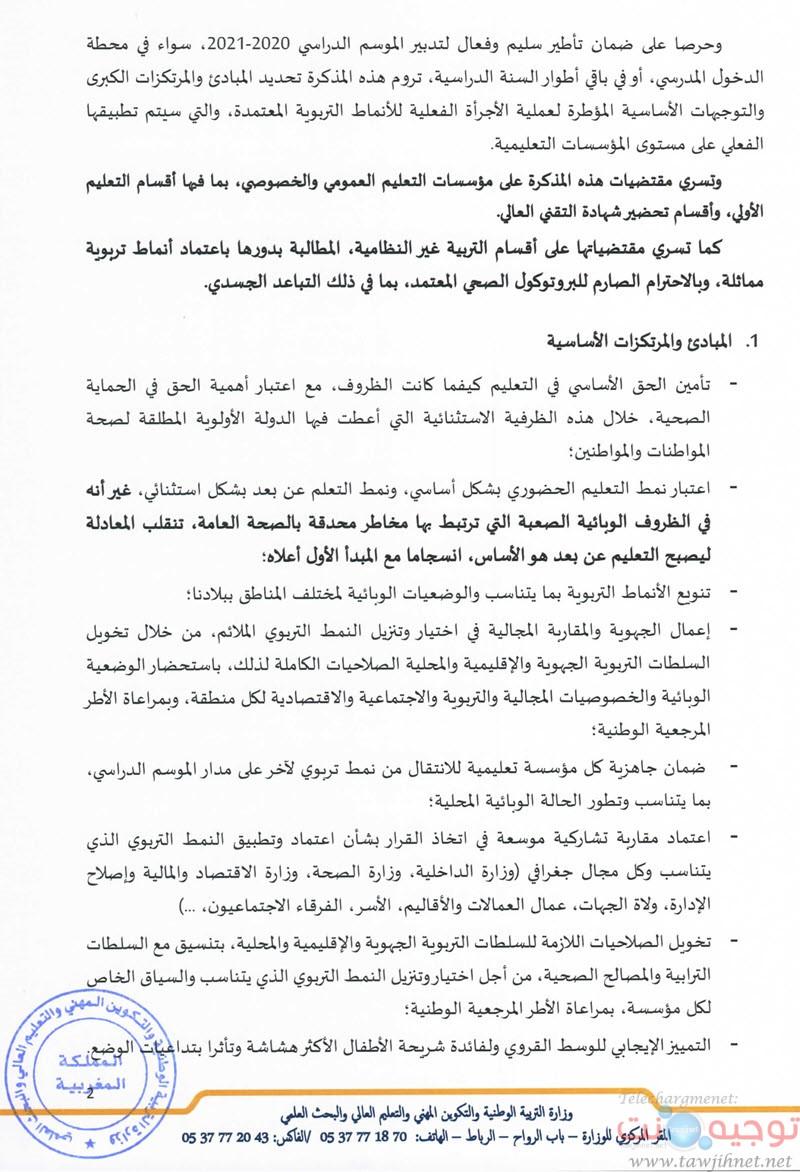 men-gov-ma-note-39x20_Page_02.jpg