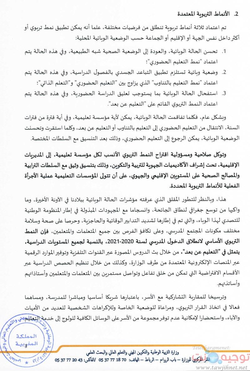 men-gov-ma-note-39x20_Page_03.jpg