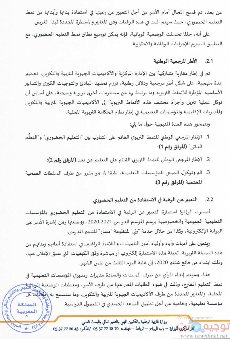 men-gov-ma-note-39x20_Page_04.jpg