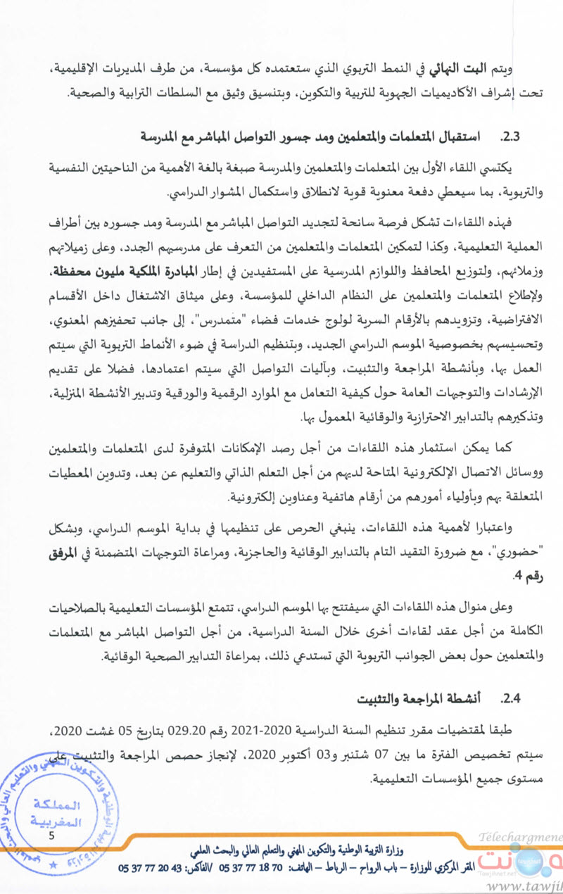 men-gov-ma-note-39x20_Page_05.jpg