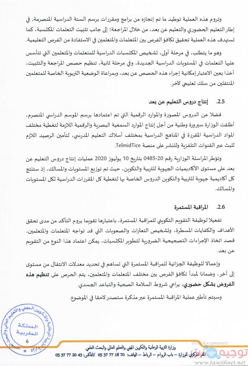 men-gov-ma-note-39x20_Page_06.jpg