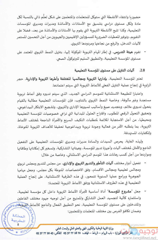 men-gov-ma-note-39x20_Page_08.jpg
