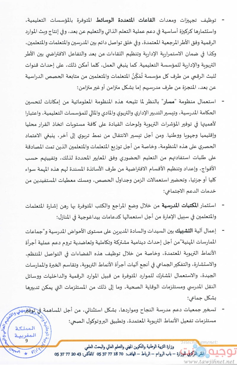men-gov-ma-note-39x20_Page_09.jpg