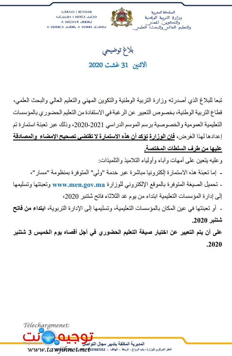 balagh-men-gov-31-08-2020.jpg