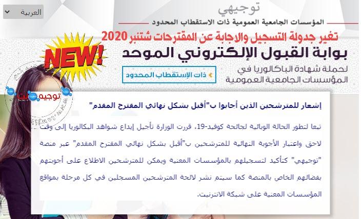 tawjihi-calendrier-2020.jpg