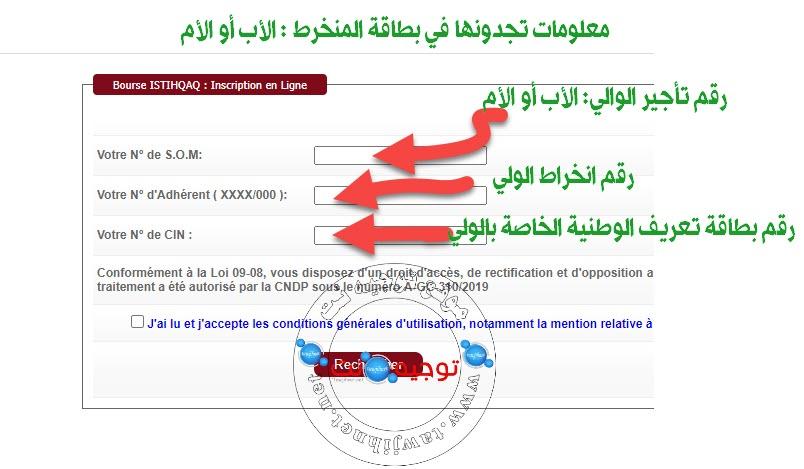 شرح منحة الاستحقاق 2020  Bourse istihqaq FM6.jpg