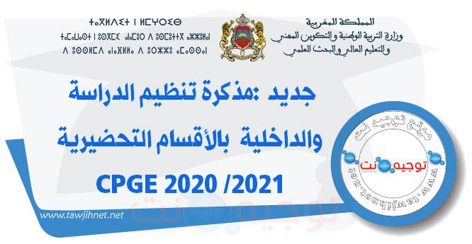 مذكرة 040x20 تنظيم الدراسة والداخلية  بالأقسام التحضيرية 2020 CPGE.jpg