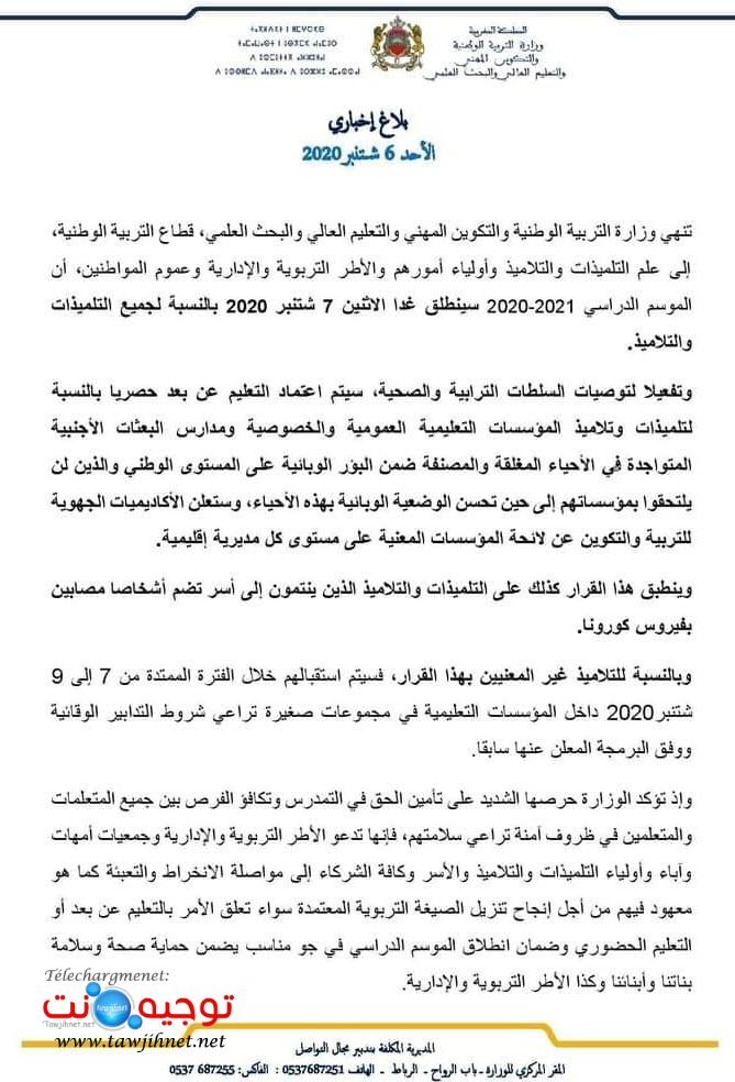 avis-men-gov-06-09-2020.jpg