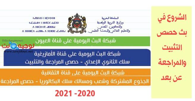 soutien  2020 2021 حصص التثبيت والمراجعة.jpg