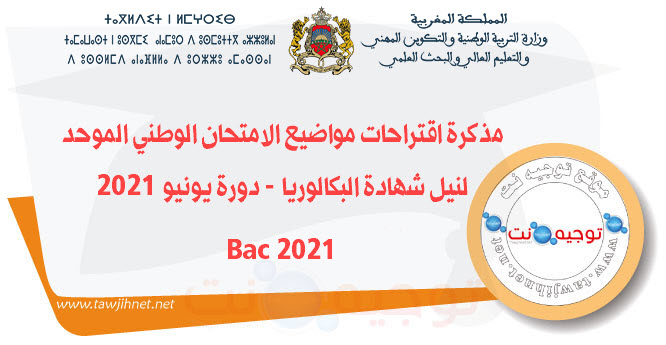 bac-2021.jpg