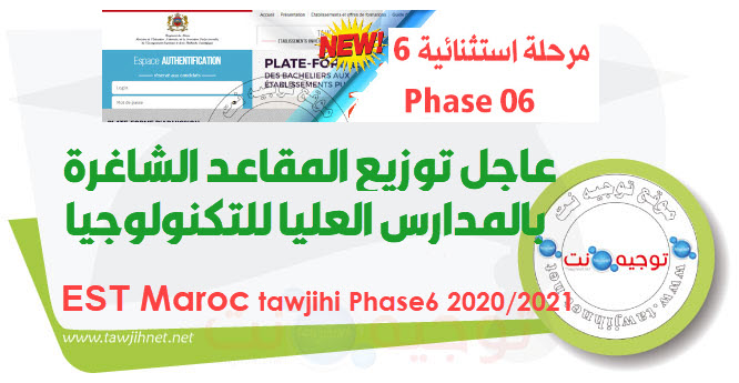 est-tawjihi-phase-6.jpg