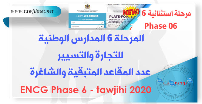 encg-tawjihi-phase-6.jpg