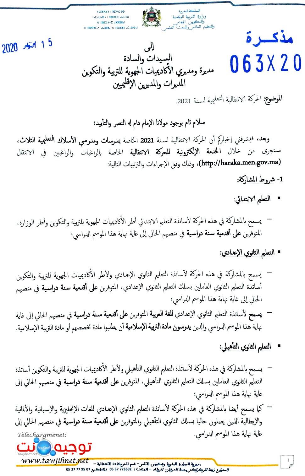 mvt-men-2020_Page_1.jpg