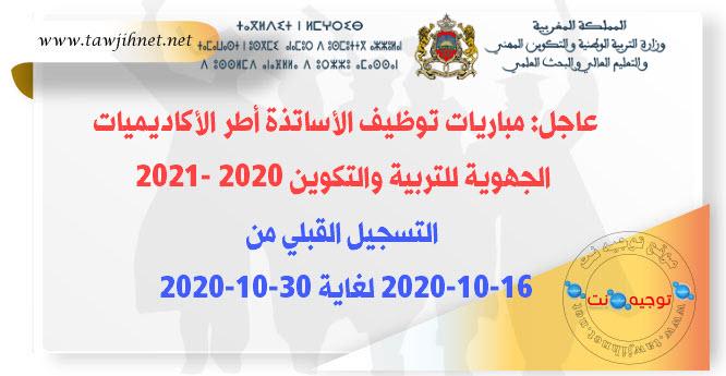 مباريات توظيف الأساتذة أطر الأكاديميات الجهوية للتربية والتكوين 2020 -2021.jpg