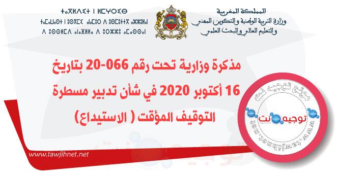 مذكرة وزارية تحت رقم 066-20 بتاريخ 16 أكتوبر 2020 في شأن تدبير مسطرة التوقيف المؤقت الاستيداع).jpg